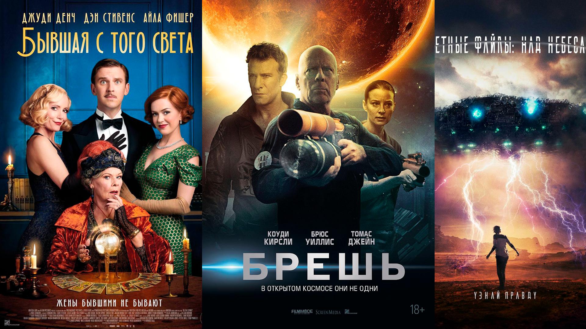 Фантастические фильмы 2020 декабрь