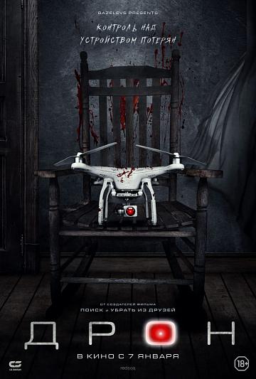 ДРОН, постер фильма