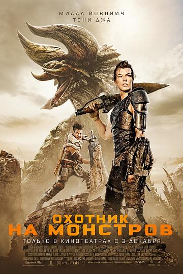 ОХОТНИК НА МОНСТРОВ, постер фильма