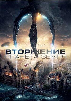 Вторжение Планета Земля, постер фильма