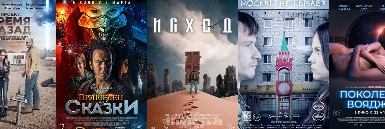 Фантастические фильма апреля 2021
